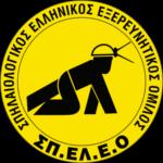 Σπηλαιολογικός Ελληνικός Εξερευνητικός Όμιλος