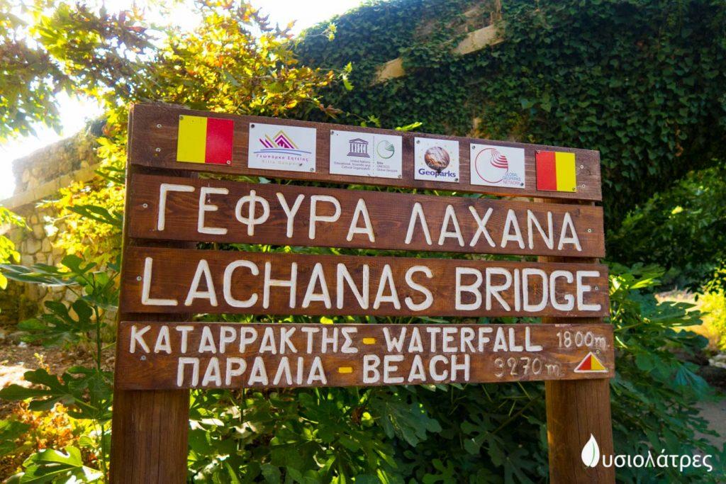 Πινακίδα της γέφυρας του Λαχανά